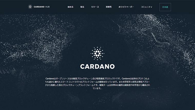 Cardano(ADA)の歴史について