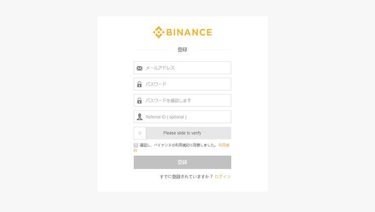 Binance(バイナンス)の主な特徴と登録の流れ