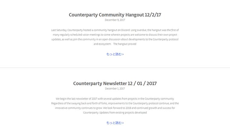 Counterparty(カウンターパーティー/XCP)の歴史について