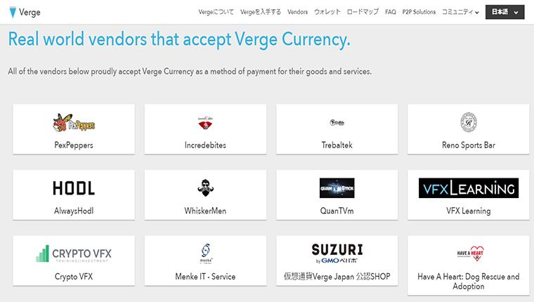 Verge(バージ/XVG)の特徴とは?