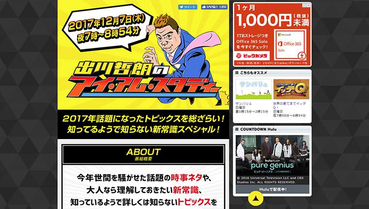 12月7日に出川さんの番組が放送⇒ビットコイン暴騰
