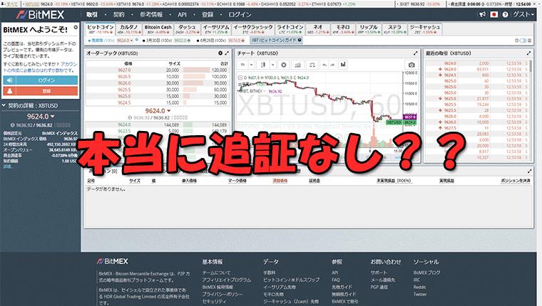 BitMEX(ビットメックス)の「追証なし」は本当なのか?