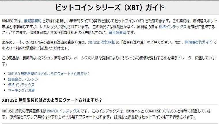 BitMEX(ビットメックス)の主な特徴と登録の流れ