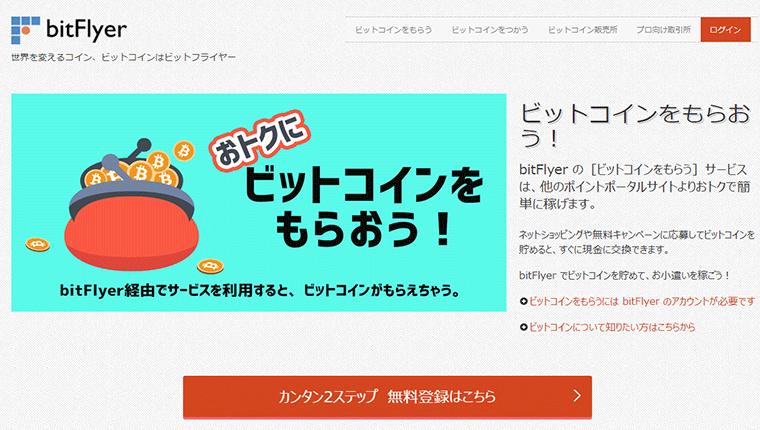 【最新】ビットフライヤーの口座開設・取引キャンペーンの詳細について。 | せこいいね!